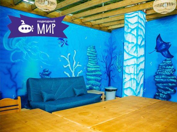 room-underwater2